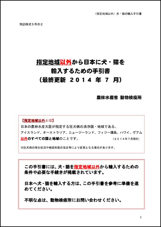 guide_nonfree-jp