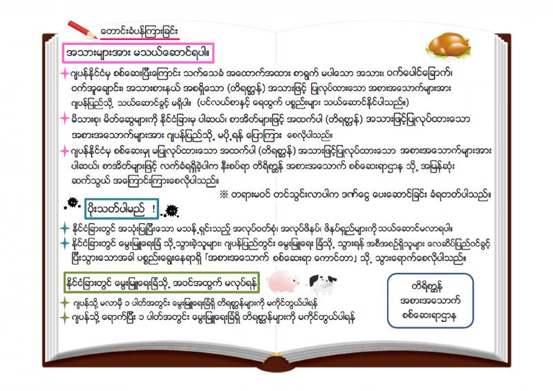 leaflet_mm.png