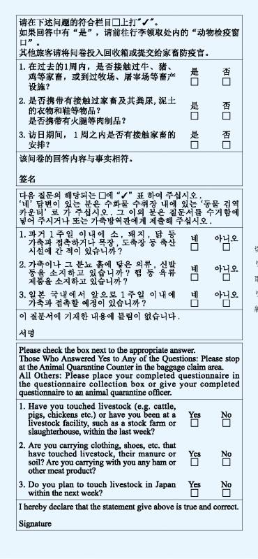questionnaire_jcke_2