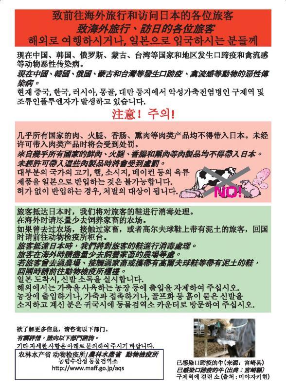fmd_ai_cnkr_leaflet.jpg