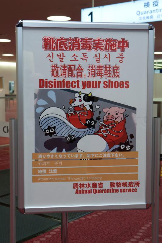 靴底消毒案内看板