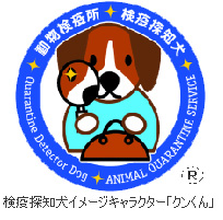 検疫探知犬イメージキャラクター「クンくん」