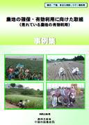 荒れている農地の有効利用