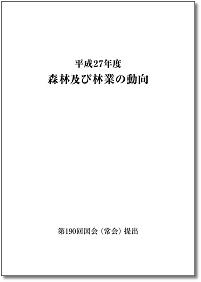 H27年度森林・林業白書