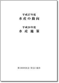 H27年度水産白書
