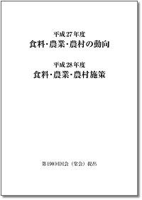 H27年度食料・農業・農村白書