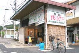 西郷百円市外観