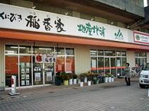 松江こだわり市場外観
