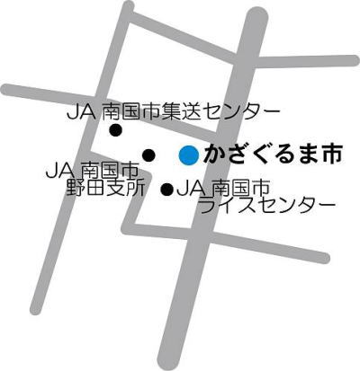 JA南国市直販店「かざぐるま市」案内図