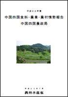 平成22年度中国四国食料・農業・農村情勢報告