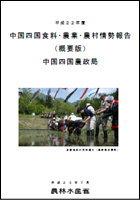 平成22年度中国四国食料・農業・農村情勢報告(概要)