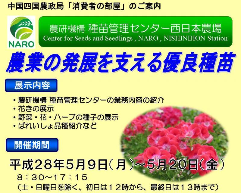 農業の発展を支える優良種苗