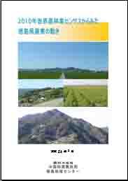 2010年世界農林業センサスからみた徳島県農業の動き