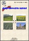 島根県の農林水産物と地産地消