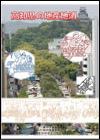 高知県の地産地消