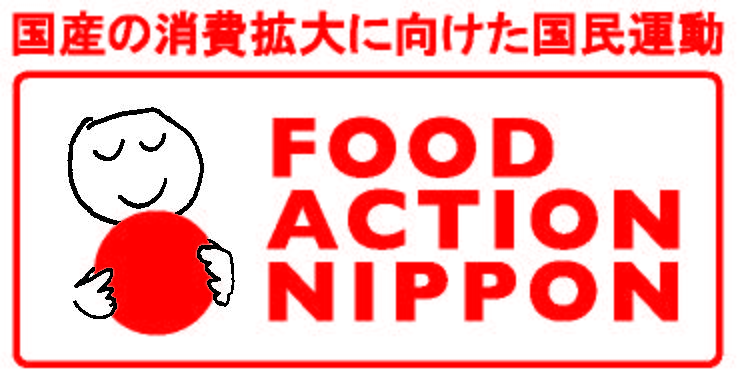 FOOD ACTION NIPOON