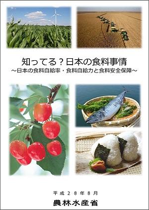 知ってる?日本の食料事情