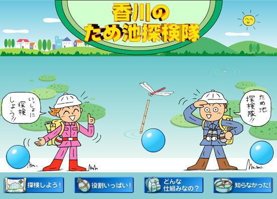 香川のため池探検隊トップページ