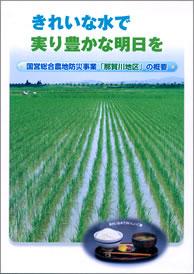 【写真】那賀川地区農地防災事業 計画概要パンフレット
