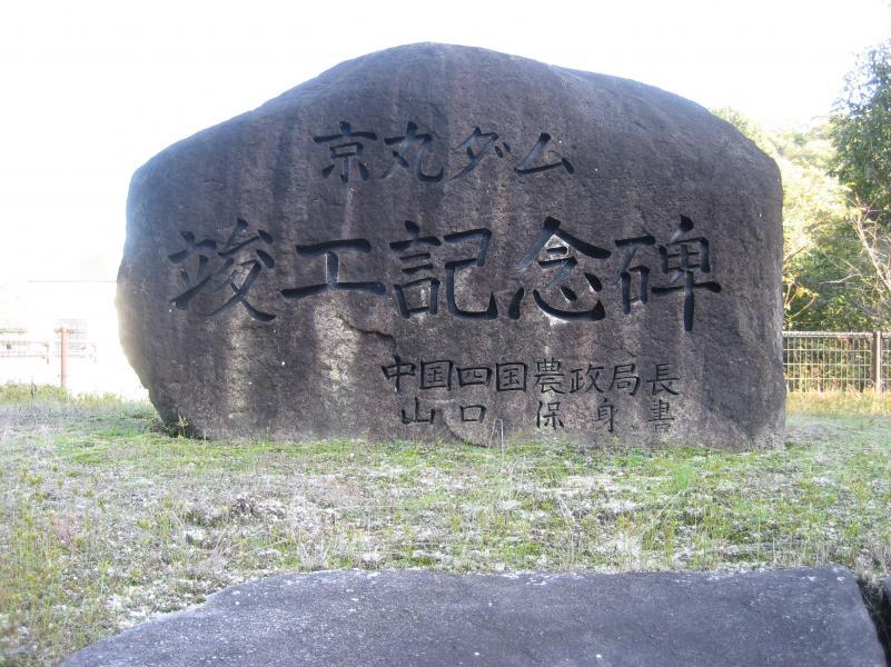 京丸ダム記念碑