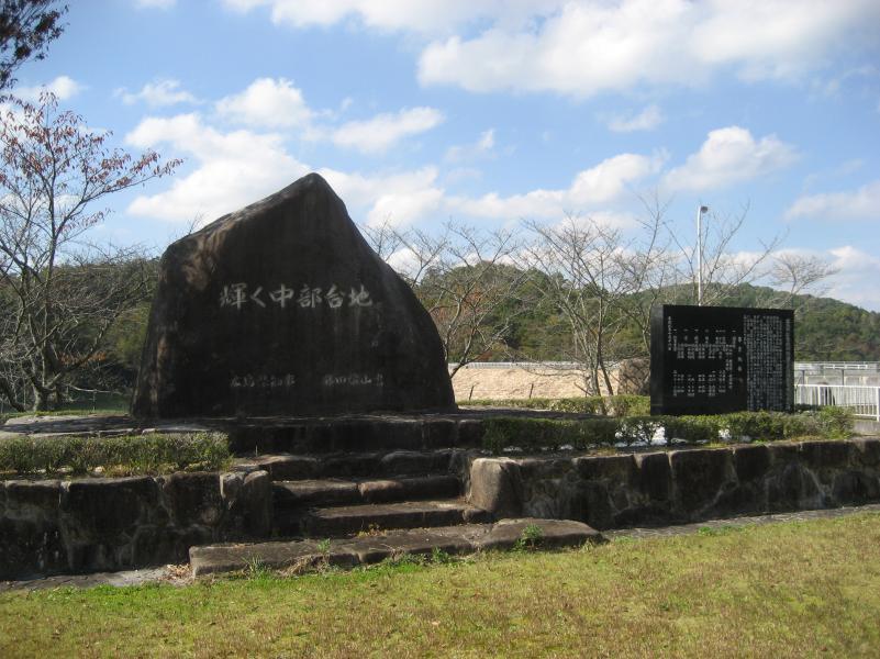 目谷ダム記念碑