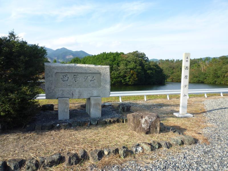 西原ダム記念碑