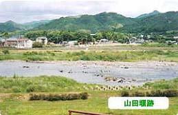 【写真】山田堰跡