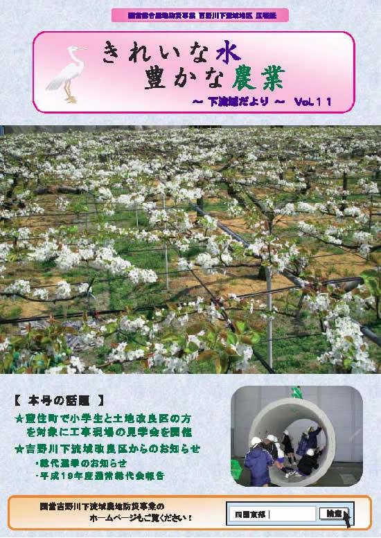 【写真】第11号(平成20年3月発行)