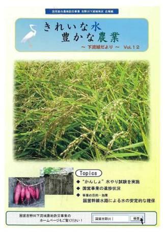 【写真】第12号(平成20年8月発行)