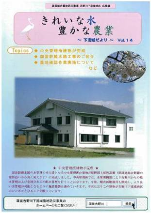 【写真】第14号(平成21年3月発行)