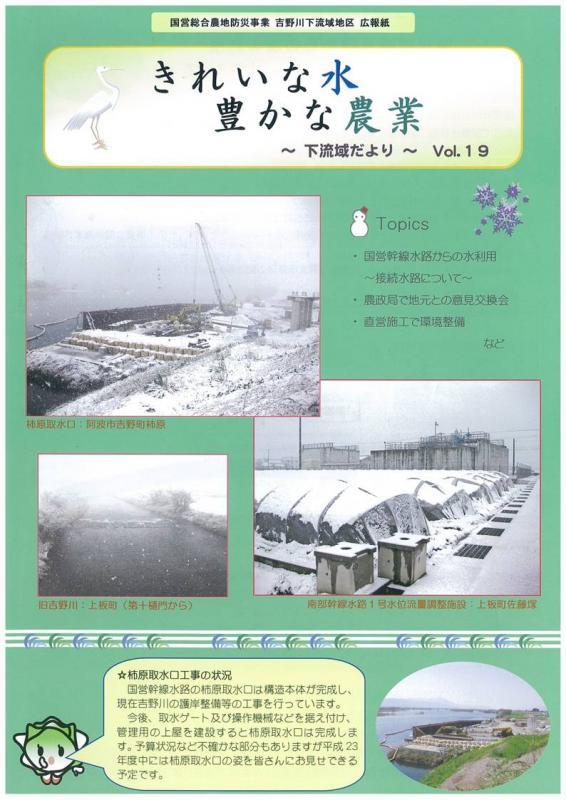 【写真】第19号(平成23年3月発行)