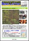 31鳥取農政事務所200910
