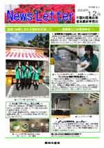 徳島版2009年12月