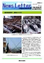 ニュースレター鳥取版2010年1月