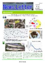 ニュースレター岡山版2010年1月