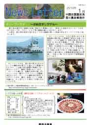 ニュースレター香川版2010年1月