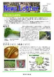 ニュースレター岡山版2010年2月号