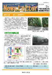 ニュースレター愛媛版2010年2月