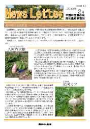 ニュースレター高知版2010年2月