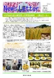ニュースレター(岡山版)2010年3月