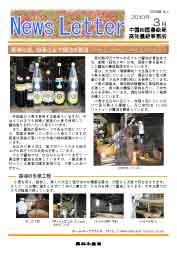 ニュースレター高知版2010年3月