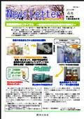 ニュースレター(岡山版)2010年4月