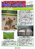 ニュースレター(徳島版)2010年4月