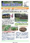 ニュースレター(岡山版)2010年5月
