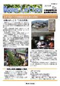ニュースレター(高知版)2010年5月