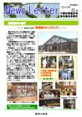 ニュースレター(鳥取版)2010年6月