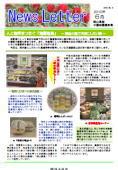 ニュースレター(岡山版)2010年6月