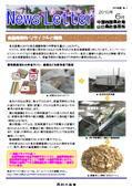 ニュースレター(山口版)2010年6月