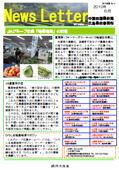 ニュースレター(広島版)2010年6月