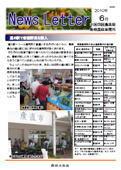 ニュースレター(島根版)2010年6月